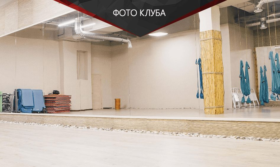 "ФИТНЕС-КЛУБ ""OHANA"" Мытищи"