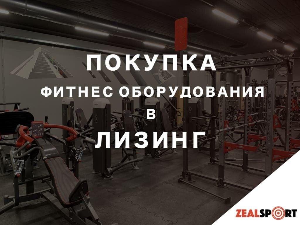 Лизинг фитнес оборудования