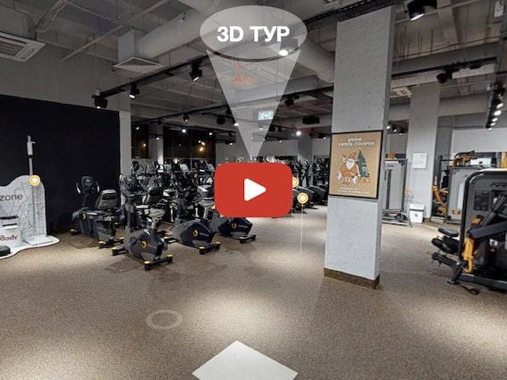 3D тур фитнес-клуба