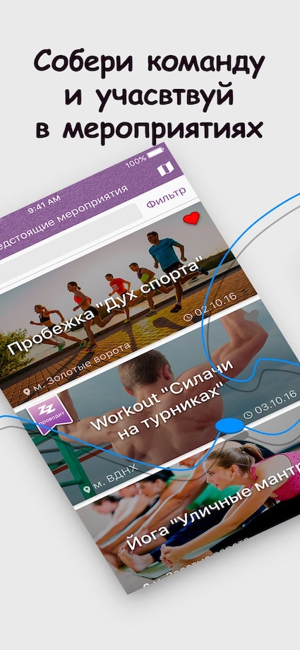 zeal step мобильное приложение шагомер