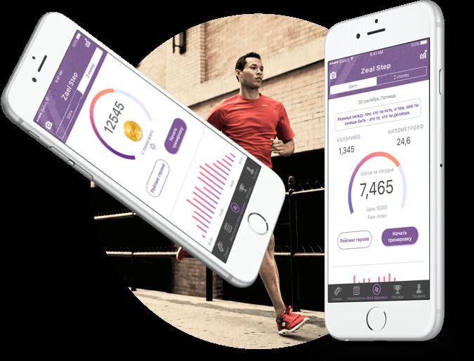 мобильное приложение zeal step